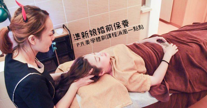 婚前保養,身體SPA