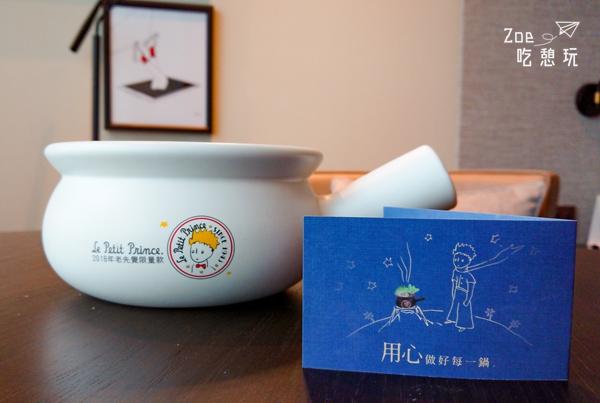 敗家&美食/去老先覺吃火鍋買3款限量版《小王子》商品,同時幫你捐錢做公益!