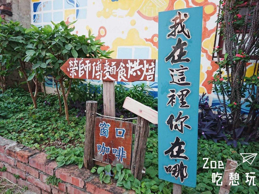 新竹景點 / 走進飛行樹屋等待起飛尋找兒時悠閒夢