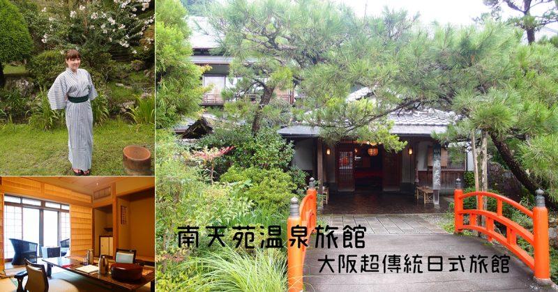 日本大阪日式旅館