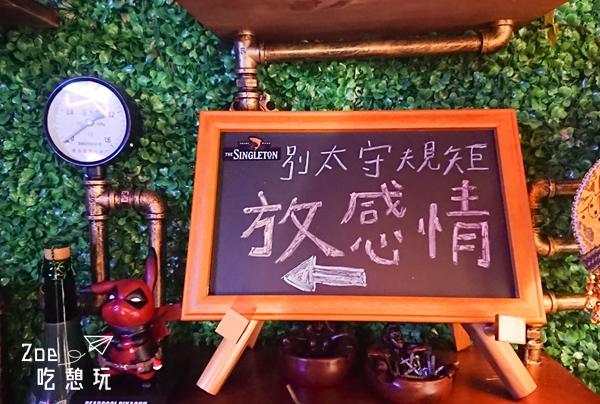 台北美食/信義區禁菸安靜餐酒館「Odin信義放感情」,有愛聊天的店員一人獨食也沒問題
