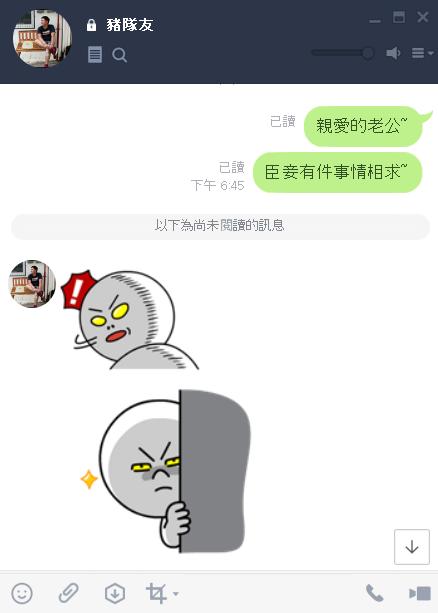 S老公觀察日記/難道我有前科嗎???