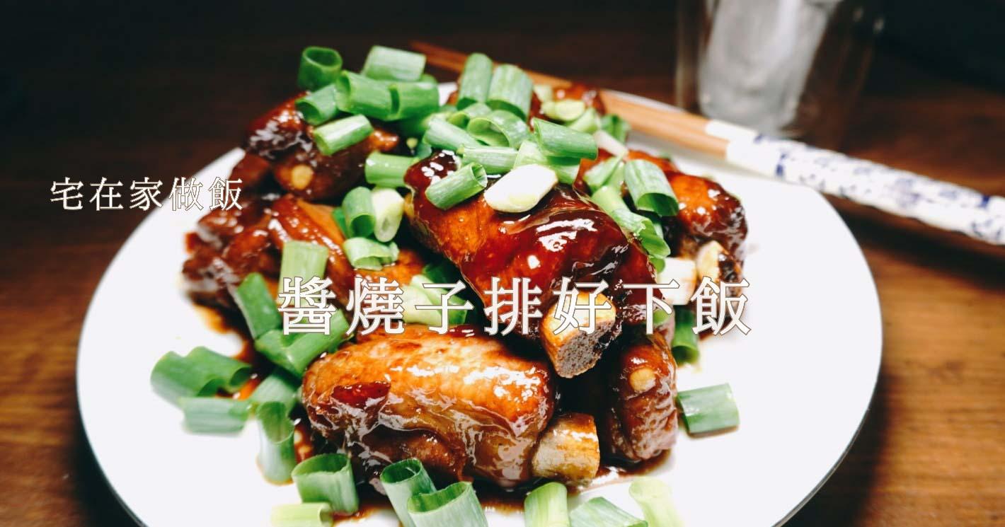 豬肉料理食譜