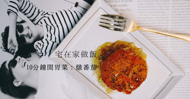 番茄料理食譜