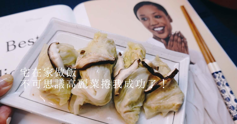 日式宵夜食譜料理