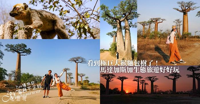 非洲生態旅遊